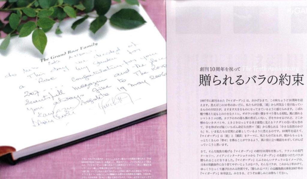 贈られるバラの約束記事