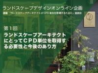 <終了>オンライン企画「ランドスケープアーキテクトがCPDを取得するために」