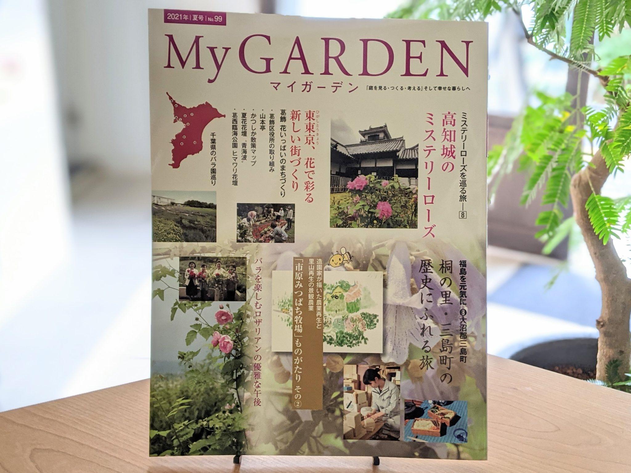 MyGARDEN99