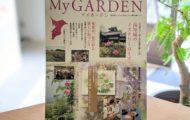 「庭を見る・つくる・考える」そして幸せな暮らしへ「My GARDEN」No.99