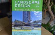 暮らしの景観・環境をデザインする「LANDSCAPE DESIGN 」No.139