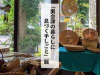 「奥会津の暮らしに息づく手しごと」展  -福島県大沼郡三島町から-   展示販売会