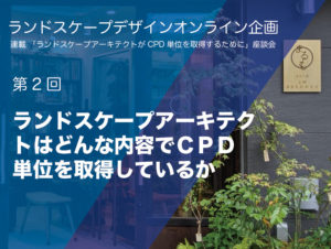 第2回「ランドスケープアーキテクトはどんな内容でCPD単位を取得しているか」 @ 上町まるものがたり zoomオンライン配信